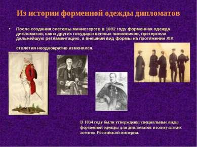 После создания системы министерств в 1802 году форменная одежда дипломатов, к...