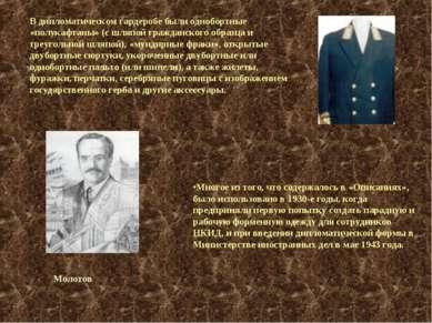 В дипломатическом гардеробе были однобортные «полукафтаны» (с шляпой гражданс...