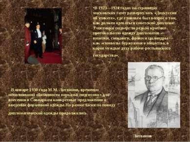 В 1923—1924 годах на страницах московских газет развернулась «Дискуссия об эт...