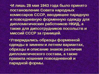 И лишь 28 мая 1943 года было принято постановление Совета народных комиссаров...