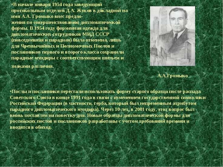 В начале января 1954 года заведующий протокольным отделом Д.А. Жуков в доклад...