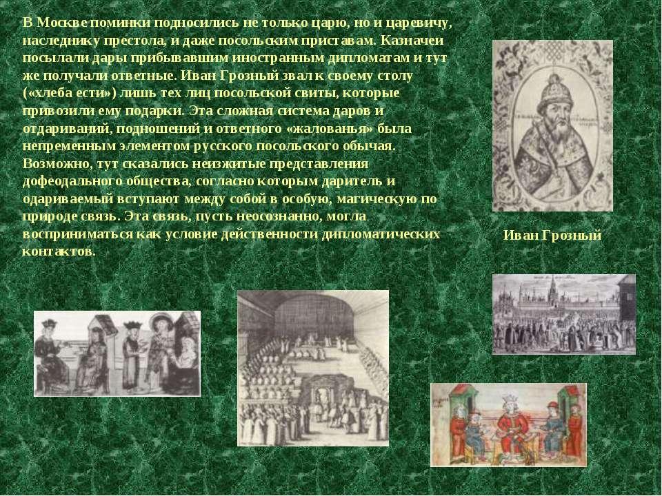 В Москве поминки подносились не только царю, но и царевичу, наследнику престо...