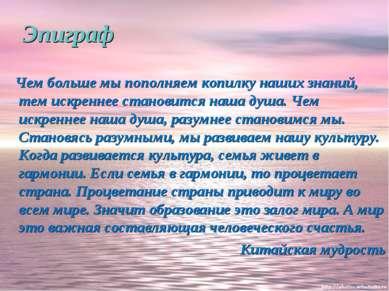 Эпиграф Чем больше мы пополняем копилку наших знаний, тем искреннее становитс...
