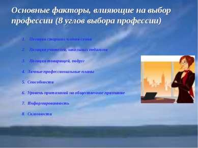 Основные факторы, влияющие на выбор профессии (8 углов выбора профессии) Пози...
