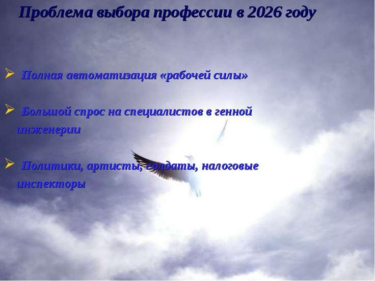 Проблема выбора профессии в 2026 году Полная автоматизация «рабочей силы» Бол...