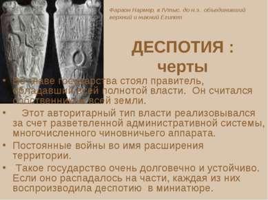 ДЕСПОТИЯ : черты Во главе государства стоял правитель, обладавший всей полнот...