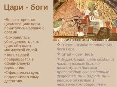 Цари - боги Во всех древних цивилизациях цари почитались наравне с богами. Со...