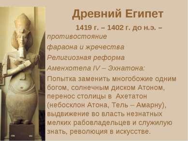 Древний Египет 1419 г. – 1402 г. до н.э. – противостояние фараона и жречества...