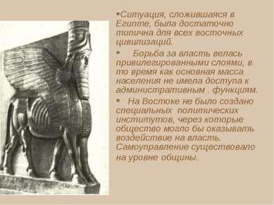 Ситуация, сложившаяся в Египте, была достаточно типична для всех восточных ци...