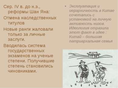 Сер. IV в. до н.э., реформы Шан Яна: Отмена наследственных титулов Новые ранг...