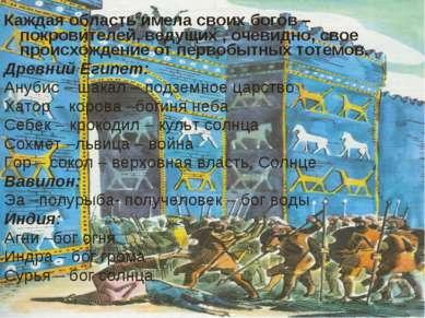 Каждая область имела своих богов – покровителей, ведущих , очевидно, свое про...