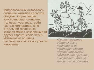 Мифологичным оставалось сознание жителей сельской общины. Образ жизни консерв...