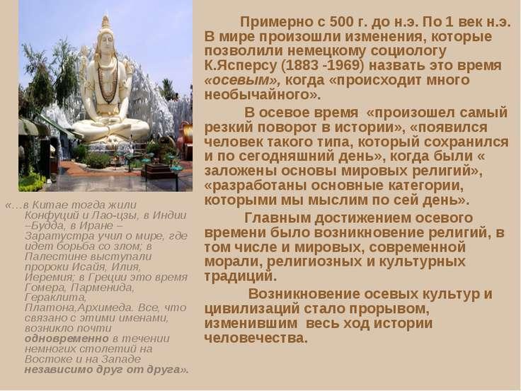 «…в Китае тогда жили Конфуций и Лао-цзы, в Индии –Будда, в Иране – Заратустра...