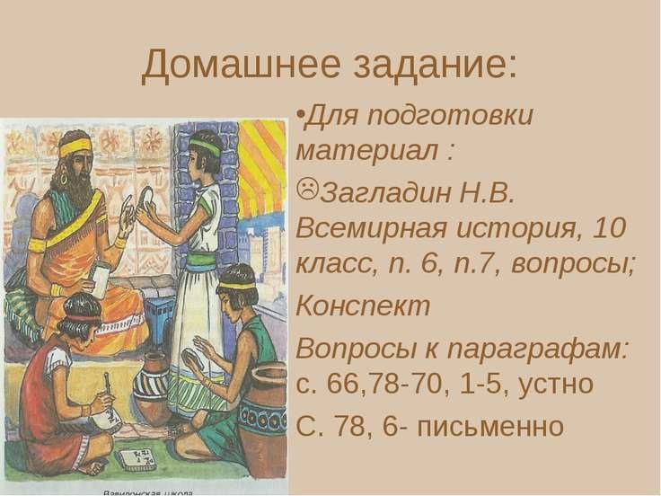 Домашнее задание: Для подготовки материал : Загладин Н.В. Всемирная история, ...