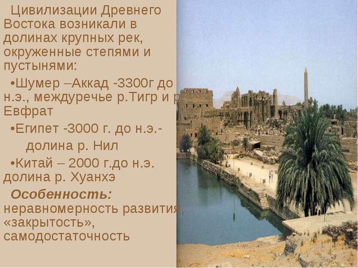 Цивилизации Древнего Востока возникали в долинах крупных рек, окруженные степ...