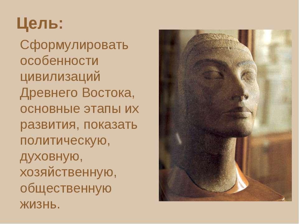 Цель: Сформулировать особенности цивилизаций Древнего Востока, основные этапы...