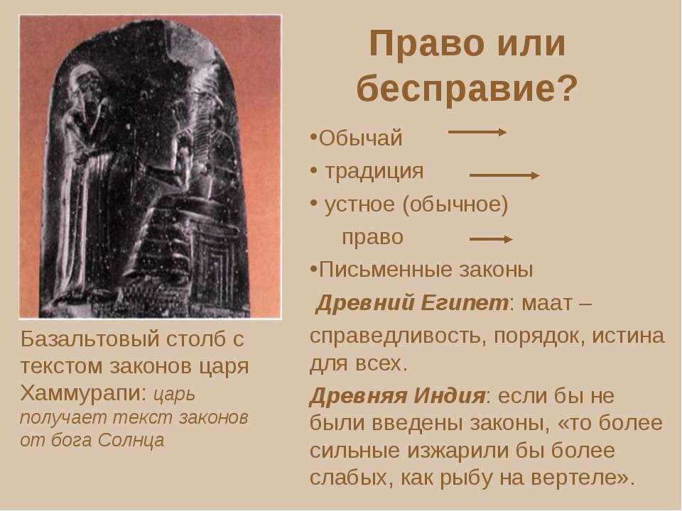 Право или бесправие? Базальтовый столб с текстом законов царя Хаммурапи: царь...