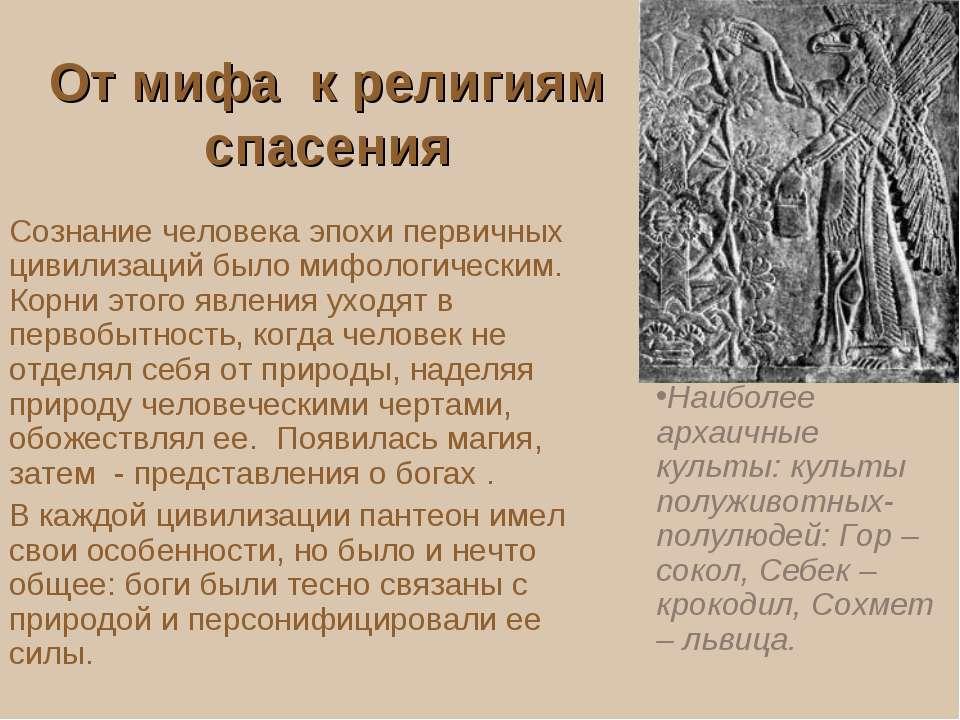 От мифа к религиям спасения Сознание человека эпохи первичных цивилизаций был...