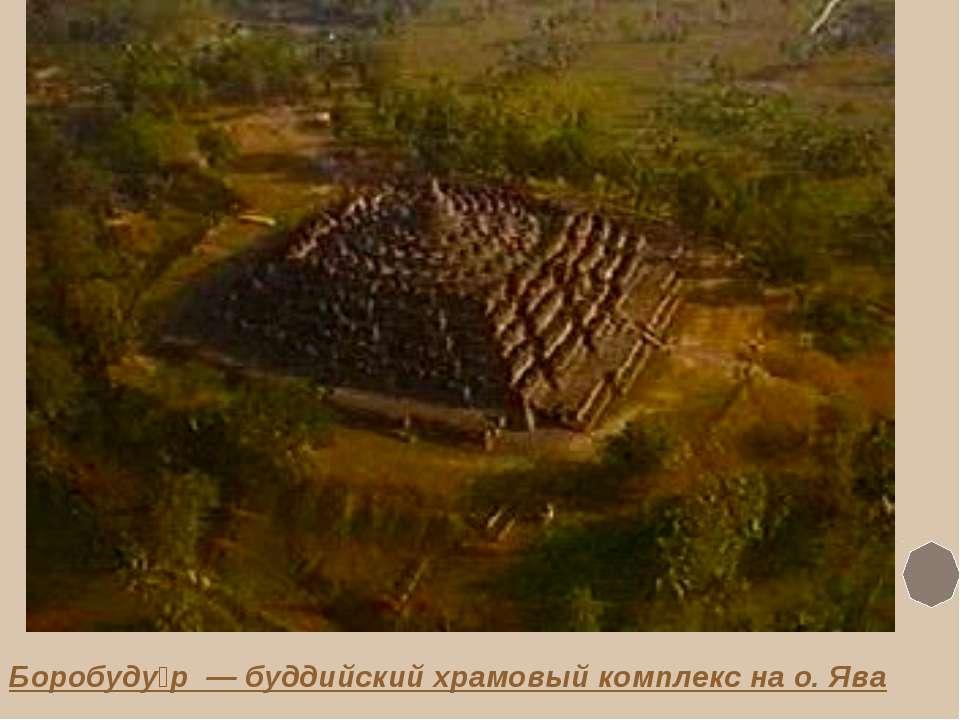 Боробуду р — буддийский храмовый комплекс на о. Ява