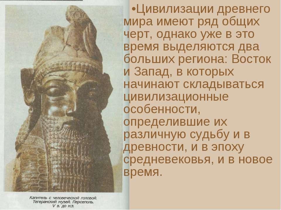 Цивилизации древнего мира имеют ряд общих черт, однако уже в это время выделя...