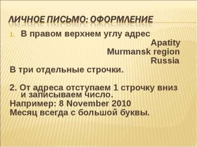 В правом верхнем углу адрес Apatity Murmansk region Russia В три отдельные ст...