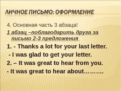 4. Основная часть 3 абзаца! 1 абзац –поблагодарить друга за письмо 2-3 предло...
