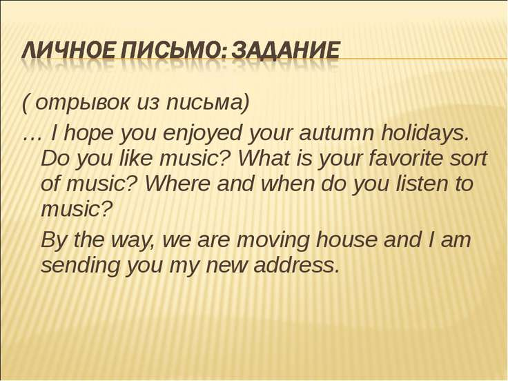 ( отрывок из письма) … I hope you enjoyed your autumn holidays. Do you like m...