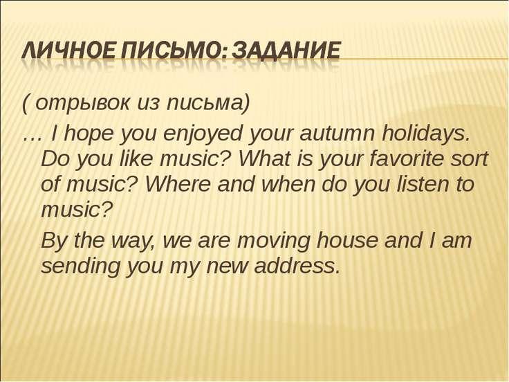 ( отрывок из письма) … I hope you enjoyed your autumn holidays. Do you like m...