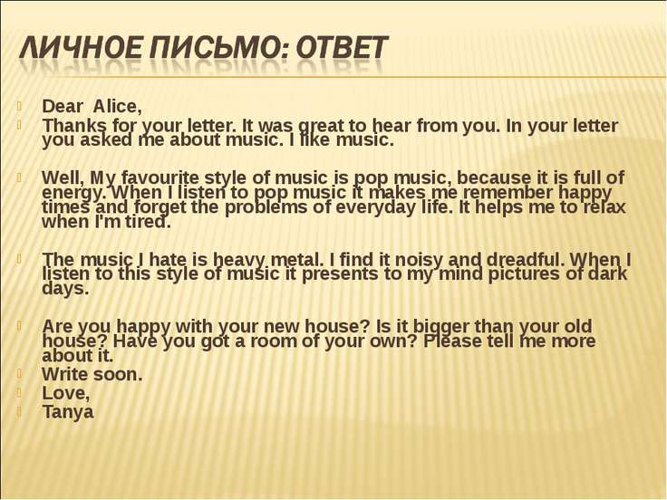 Dear Alice, Thanks for your letter. It was great to hear from you. In your le...