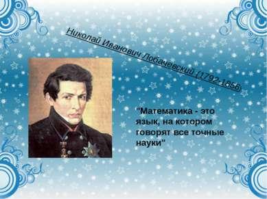 """Николай Иванович Лобачевский (1792-1856) """"Математика - это язык, на котором г..."""