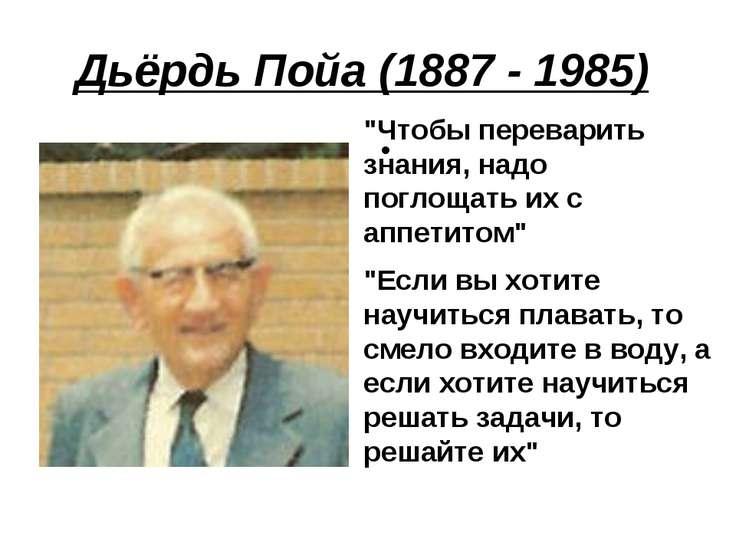 """Дьёрдь Пойа (1887 - 1985) """"Если вы хотите научиться плавать, то смело входите..."""