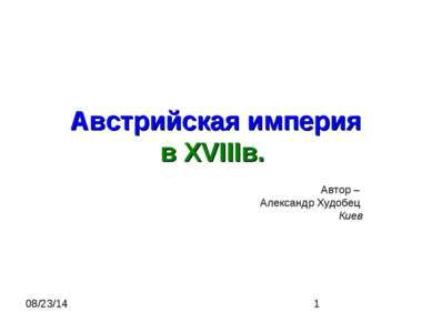 Австрийская империя в XVIIIв. Автор – Александр Худобец Киев