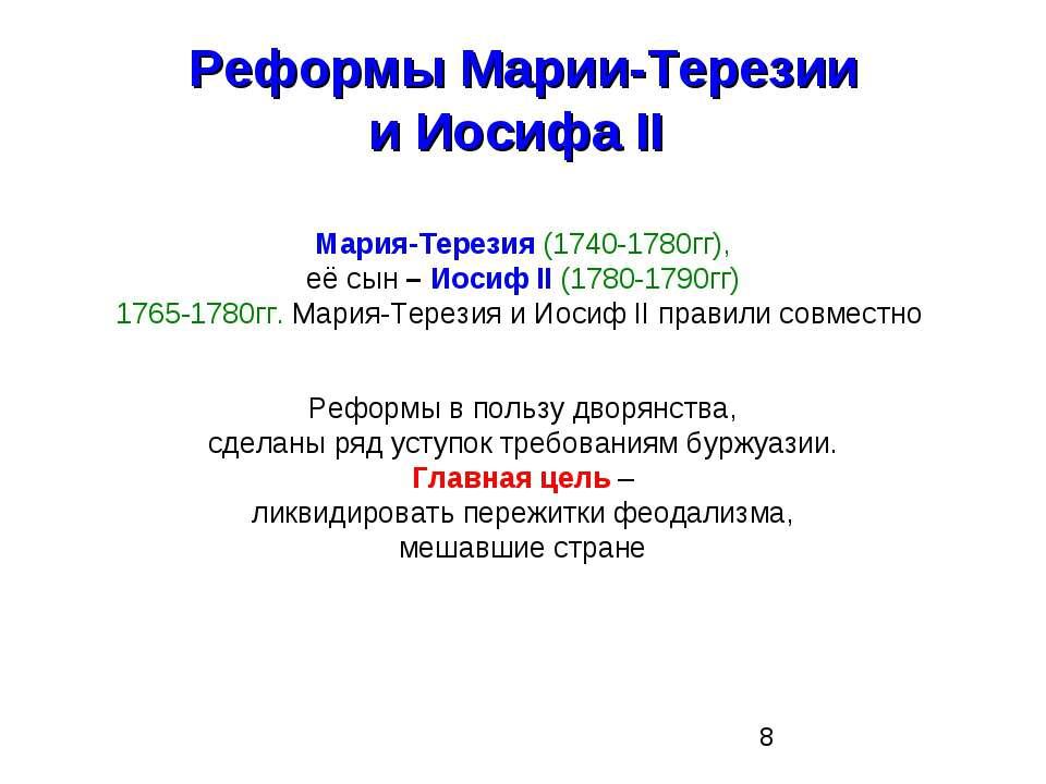 Реформы Марии-Терезии и Иосифа II Мария-Терезия (1740-1780гг), её сын – Иосиф...