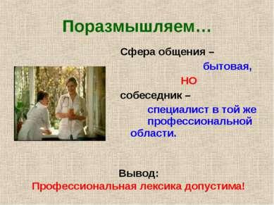 Поразмышляем… Сфера общения – бытовая, НО собеседник – специалист в той же пр...