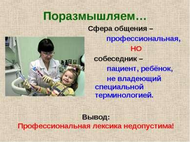 Поразмышляем… Сфера общения – профессиональная, НО собеседник – пациент, ребё...