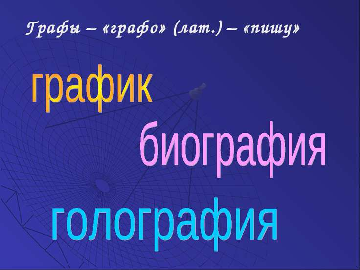Графы – «графо» (лат.) – «пишу»
