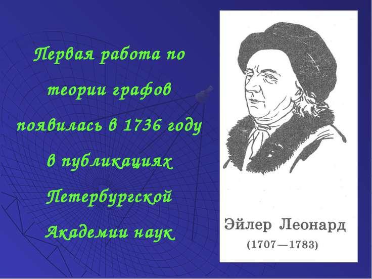 Первая работа по теории графов появилась в 1736 году в публикациях Петербургс...