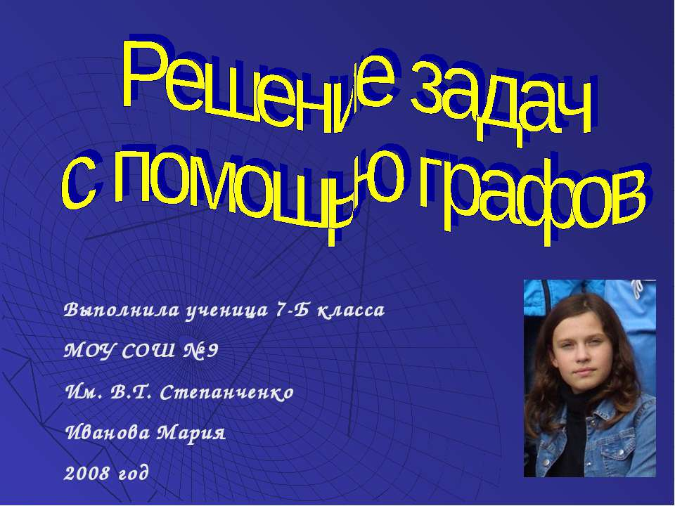 Выполнила ученица 7-Б класса МОУ СОШ № 9 Им. В.Т. Степанченко Иванова Мария 2...