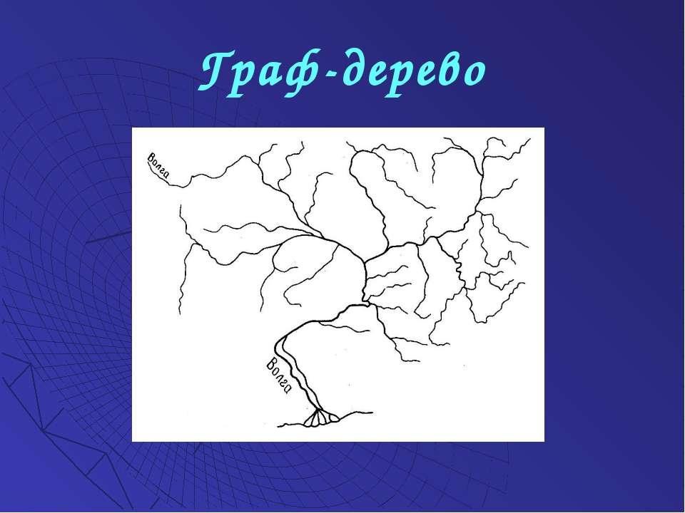 Граф-дерево