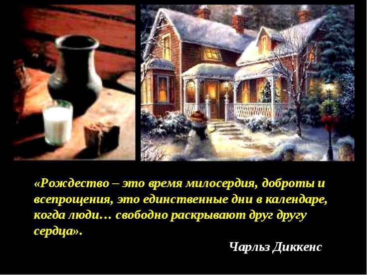 «Рождество – это время милосердия, доброты и всепрощения, это единственные дн...