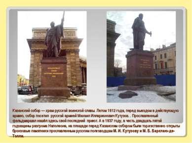 Казанский собор — храм русской воинской славы. Летом 1812 года, перед выездом...