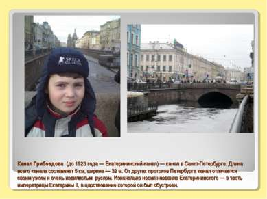 Канал Грибоедова (до 1923 года — Екатерининский канал) — канал в Санкт-Петерб...