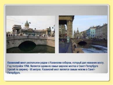 Казанский мост расположен рядом с Казанским собором, который дал название мос...
