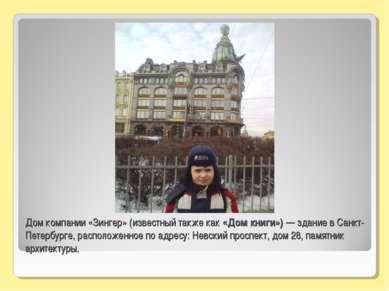 Дом компании «Зингер» (известный также как «Дом книги») — здание в Санкт-Пете...