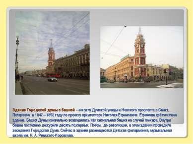 Здание Городской думы с башней —на углу Думской улицы и Невского проспекта в ...