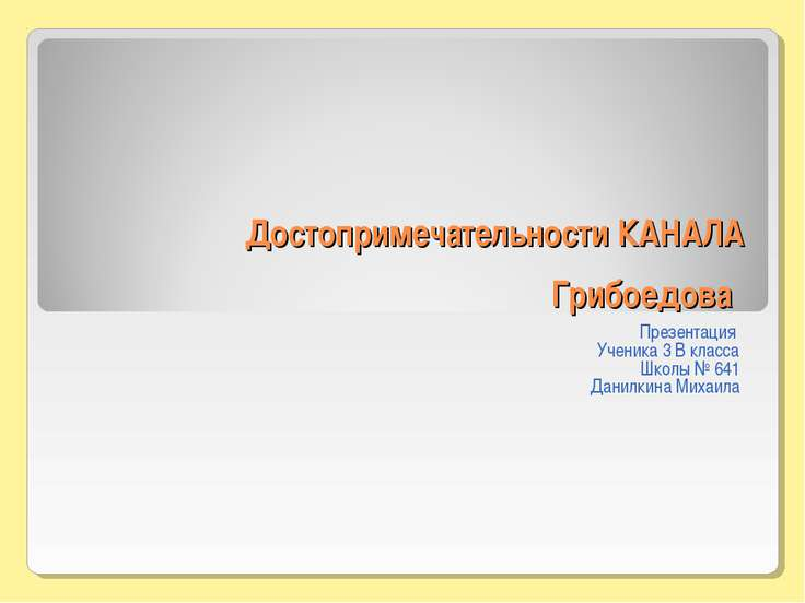 Достопримечательности КАНАЛА Грибоедова Презентация Ученика 3 В класса Школы ...