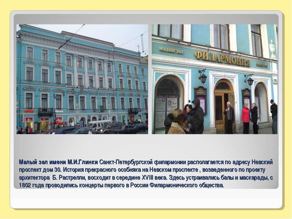 Малый зал имени М.И.Глинки Санкт-Петербургской филармонии располагается по ад...