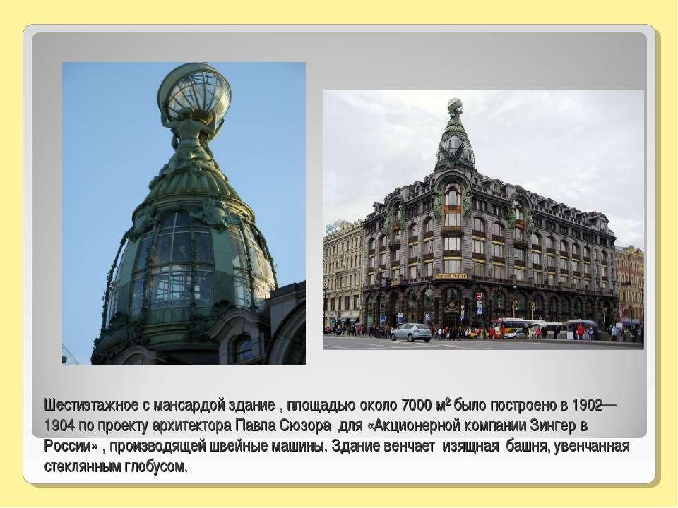 Шестиэтажное с мансардой здание , площадью около 7000 м² было построено в 190...