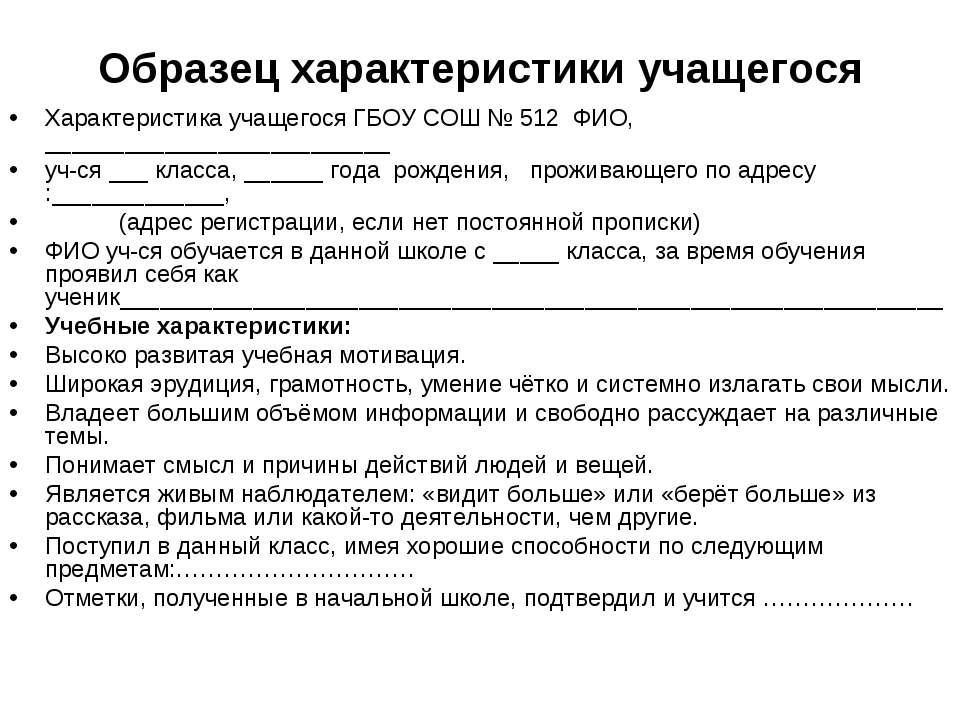 Образец характеристики учащегося Характеристика учащегося ГБОУ СОШ № 512 ФИО,...