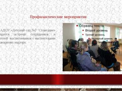"""Профилактические мероприятия В МАДОУ «Детский сад №7 """"Созвездие» проводятся ..."""